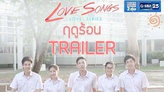 [Trailer] Love Songs Love Series ตอน ฤดูร้อน
