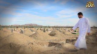 أعمال تنفع الميت في قبره : الشيخ صالح المغامسي