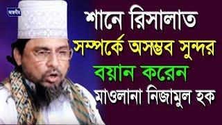 bangla mahfil || বয়ানে রিসালাতের অসম্ভব সুন্দর বয়ান করেন l || Moulana Nizamul Haque MaizVandary