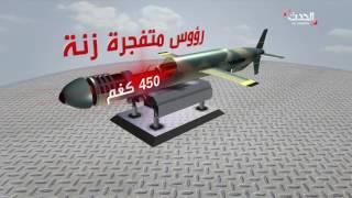 بالمعلومات والصور.. صواريخ توماهوك التي قصفت مواقع الأسد