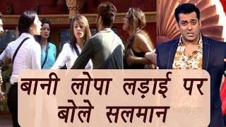 Bigg Boss 10: Salman Khan reacts on Bani - Lopa's ugly fight | FilmiBeat