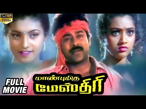 Xxx Mp4 Manbhumigu Maistri Tamil Full Movie Chiranjeevi Meena Roja Mutamestri Telugu Movie 3gp Sex