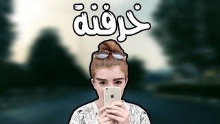 بنت تسمر بخداع الشباب لأكثر من 10 سنوات وشوفوا كيف كانت نهايتها !!