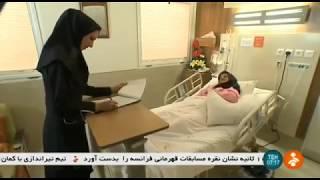 Iran Behnam Dahesh-Pour Cancer patients Charity, Tehran city بيمارستان خيريه سرطان تهران ايران