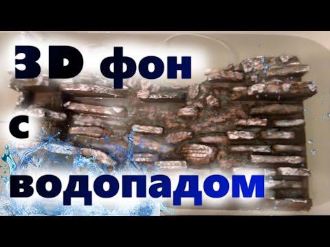 Как сделать задний фон (грот) с водопадом из пенопласта своими руками - videooin.com - Watch High Quality Videos
