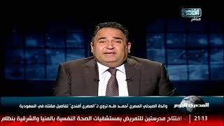 والدة الصيدلي المصري أحمد طه تروي للمصري أفندي تفاصيل مقتله في السعودية