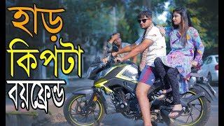হাড় কিপটা বয়ফ্রেন্ড | Har Kipta BoyFriend | Bangla Funny Video 2018 | MojaMasti New Video