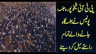 PTI Sheikhupura Jalsa, Police sealed all the way to the JalsaGah