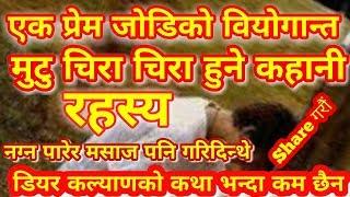 Dear Kalyan लाई challenge गर्ने कथा ।Nepali heart-touching Love story