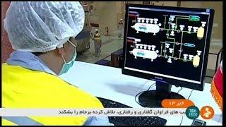 Iran Unveiled 83 Homegrown Nuclear Technology achievements رونمايي از دستاوردهاي جديد هسته اي ايران