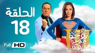 يوميات زوجة مفروسة أوي الجزء 3 HD - الحلقة ( 18 ) الثامنة عشر - بطولة داليا البحيرى / خالد سرحان