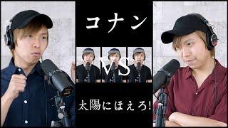 コナン Vs 太陽にほえろ!  / CASE CLOSED -One Truth Prevails × Taiyonihoero Mashup