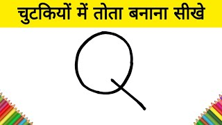 Q से तोता आसानी से बनाना सीखे I How to Draw Parrot picture from Q letter step by step kids Drawing