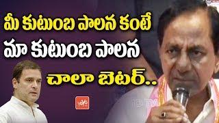 CM KCR Counter on Rahul Gandhi Speech in Telangana Tour || TRS Vs Telangana Congress | YOYO TV