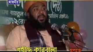 Shahide Karbela | Mawlana Hasan Reza | Bangla Waz | Azmir Recording | 2017