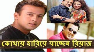 কোথায় হারিয়ে যাচ্ছেন নায়ক রিয়াজ - Bangla Actor Riaj Update