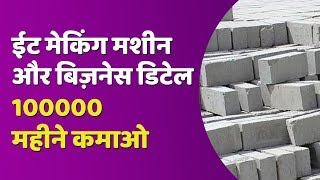 Bricks making machine and business idea earn 1 lac Per month