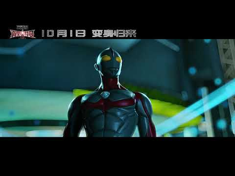 China Ultraman Movie - So Long Ultraman (Trailer 1)
