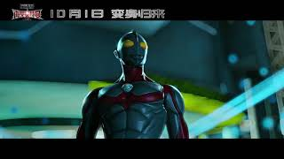 China Ultraman Movie - So Long Ultraman (Trailer 1)