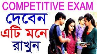 COMPETITIVE EXAM দেবেন এটি দেখুন || It`s My time || Exam Motivational Video in Bangla