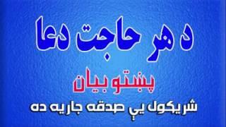 pashto bayan pashto islamic bayan da har hajat dapara dua pashto new islamic bayan