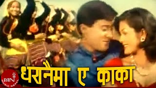 Dhranaya Ma (Official Video) - Junge || Nepali Hit Movie Song