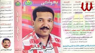 Hassan ElSagher -  Samra / حسن الصغير - سمره