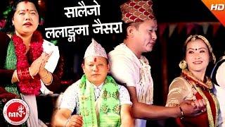New Salaijo Song 2073/2017 | Lalang Ma Jaisara - Ganesh Rana Magar & Sharmila Gurung | Ft.Anil/Gairi