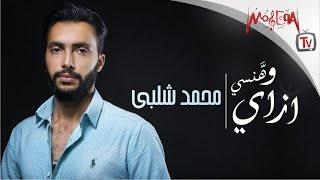 Mohamed Shalaby - Whansa Ezay محمد شلبي - وهنسي ازاي