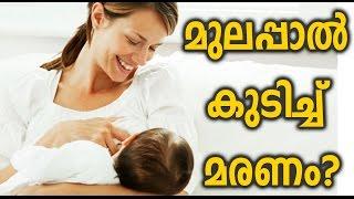Breastfeeding Tragedy  - മുലപ്പാല് കുടിച്ച് മരണം?   Oneindia Malayalam