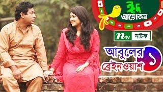 আবুলের ব্রেইন ওয়াশ l Abuler Brain Wash l EP 01   Mosharraf Karim,Sumaiya Shimu   NTV Eid Natok 2018