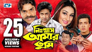 Nisshash Amar Tumi | Bangla Full Movie | Shakib Khan | Apu Biswas | Misha Sawdagor | Miju Ahmed