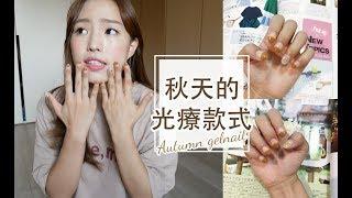 來看我的超美新光療!秋天光療指甲 ♥♥♥  #愛店推薦 l EVALIN