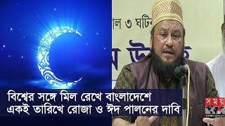 বিশ্বের সঙ্গে মিল রেখে বাংলাদেশে একই তারিখে রোজা ও ঈদ পালনের দাবি   Ramadan Moon   Somoy TV