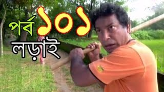 Bangla Natok Lorai Part 101 By Mosharraf Karim 22 July  2016