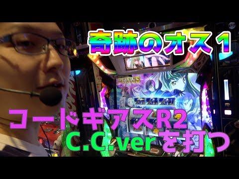 Xxx Mp4 【コードギアスR2 C C Ver】こんな時はAタイプ 【sasukeの前人未道 43】 3gp Sex