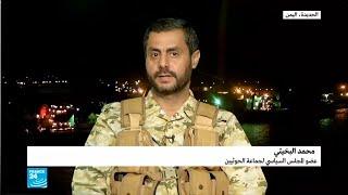 ما قاله محمد البخيتي عضو المجلس السياسي للحوثيين عن معركة الحديدة