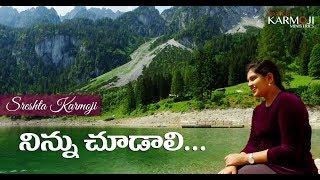 నిన్ను చూడాలి || Sreshta Karmoji || Samuel Karmoji Official 4K Christian Video Song