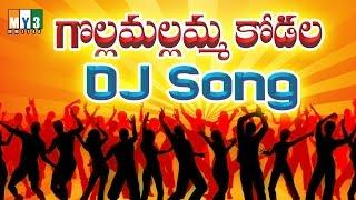 Golla Mallamma  Kodala DJ Song | telugu fast beat dj songs | telugu bonalu dj songs