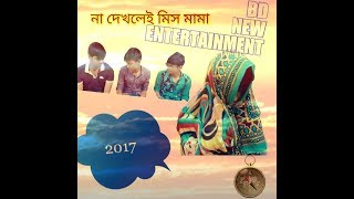 Bd New Funny Videos 2017.