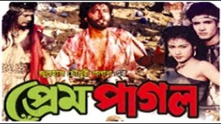 Prem Pagol | প্রেম পাগল | Bangla Full Movie | Imran | Kobita | Prabir Mitra