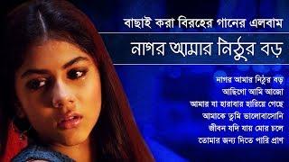 বাছাই করা বিরহের গানের এলবাম (২০১৮)    Bangla Sad Songs Album (2018)    Indo-Bangla Music