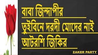 Atorosi Zikir - Zaker Party Part - 4
