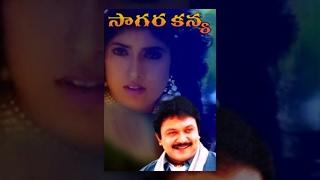 Sagara Kanya Telugu Full Movie