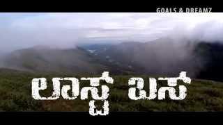 Last Bus Kannada Movie - First Curtain Raiser