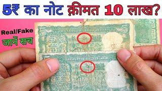 अगर आपके पास है 5 रुपये का ऐसा हिरन वाला नोट तो ज़रूर देखें 5 Rupees note with 4 deer value