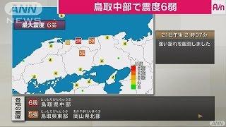 【速報】鳥取県中部で震度6弱(16/10/21)