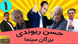 Hasan Reyvandi HD | حسن ریوندی - بزرگان سینما - بخش 1