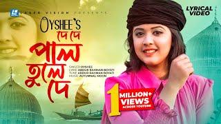 De De Pal Tule De By Oyshee | Lyrical Video | Laser Vision