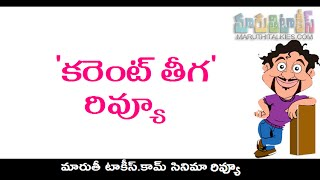 Current Teega Review | Current Theega Telugu Movie Review